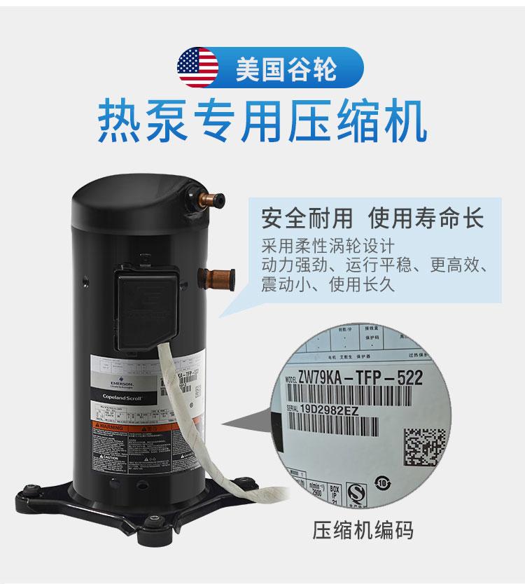 美国谷轮热泵专用压缩机,安全耐用 使用寿命长 采用柔性涡轮设计 动力强劲、运行平稳、更高效、震动小、使用长久