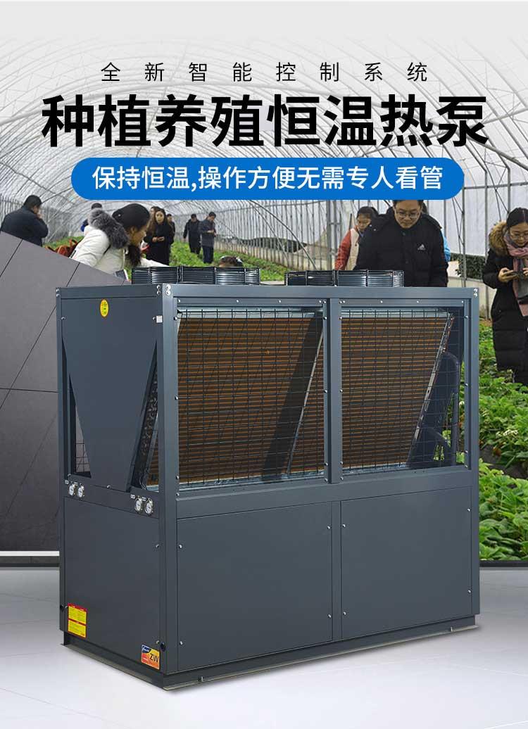 全新智能控制系统种植养殖恒温热泵,保持恒温,操作方便无需专人看管