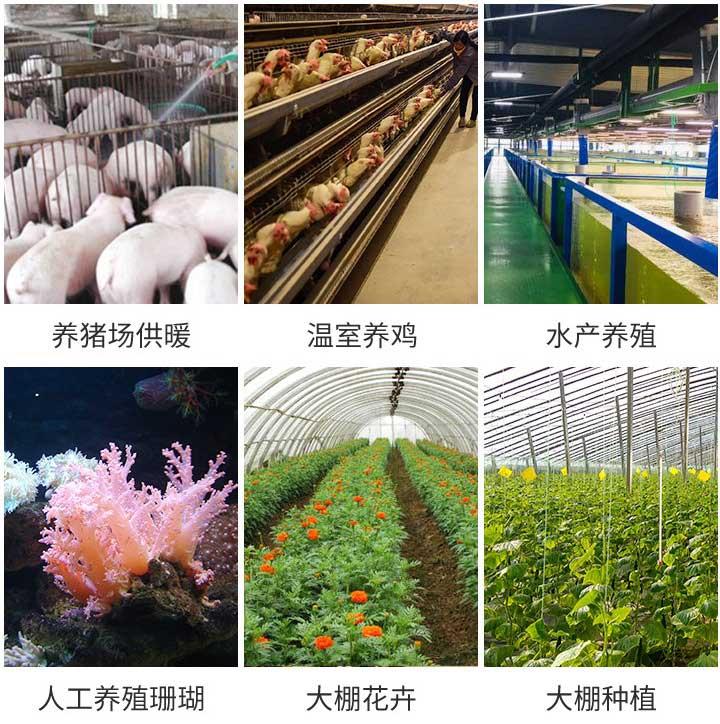 养殖热泵应用范围