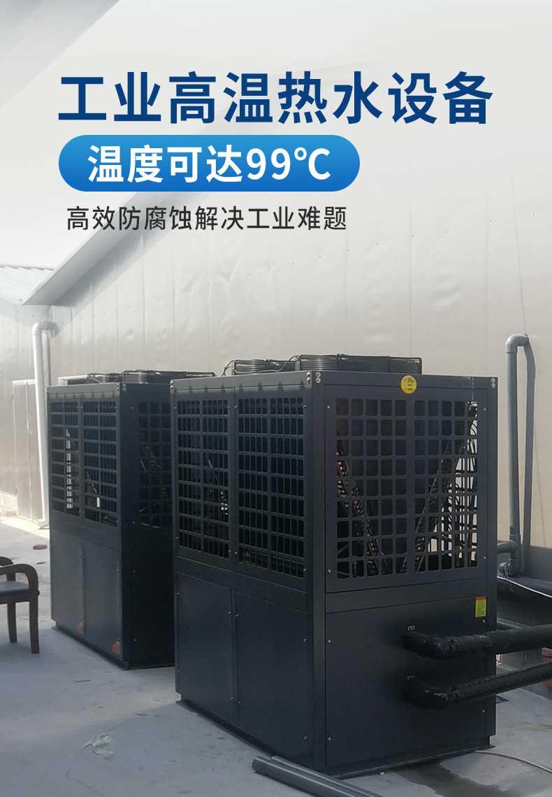 工业空气能高温热泵设备温度可达99度,高效防腐蚀解决工业难题