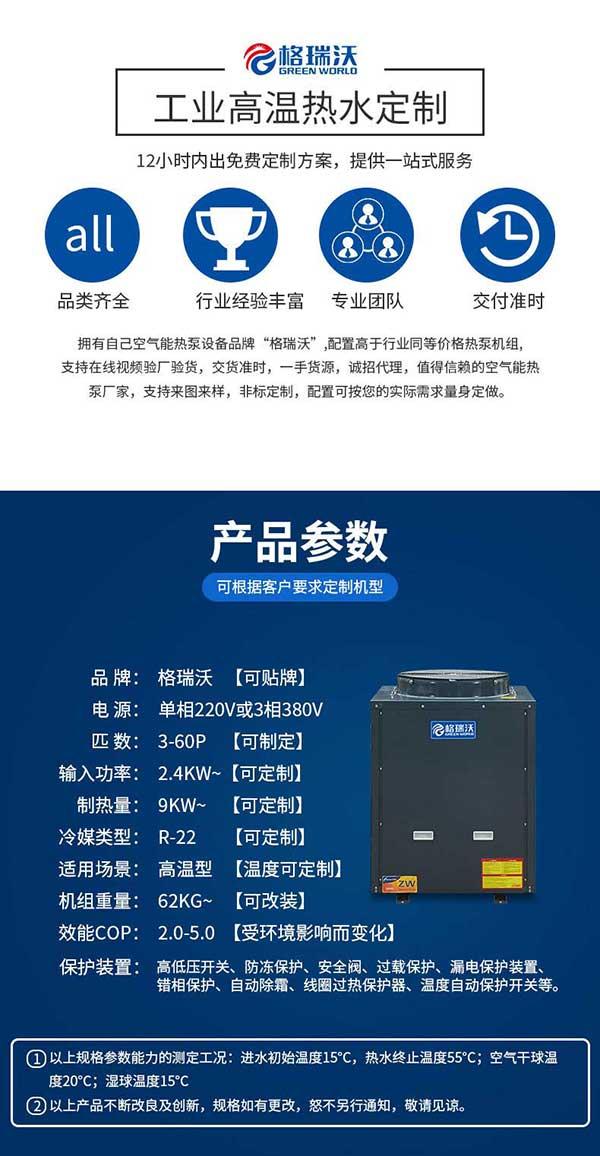 高温除油除垢清洗热泵热水器高温机组