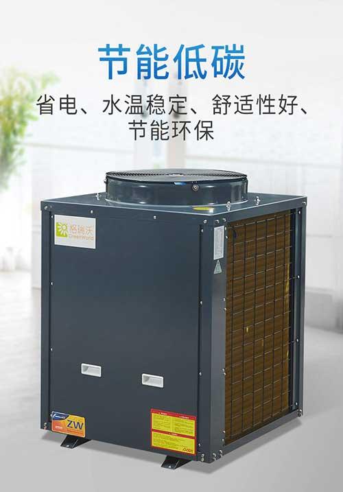 商用热泵热水机