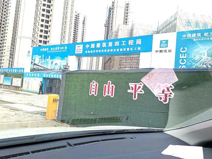 中国建筑第四工程局工地工程